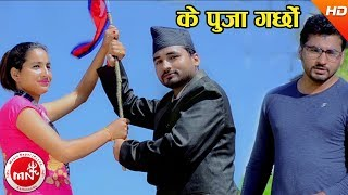 Download New Nepali Song 2074/2017 | Ke Puja Garchhau - Gopal Suchikar Ft. Sushil, Parbati & Tek Bahadur MP3 song and Music Video