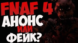 FNAF 4 - Реальный Анонс или Фейк?