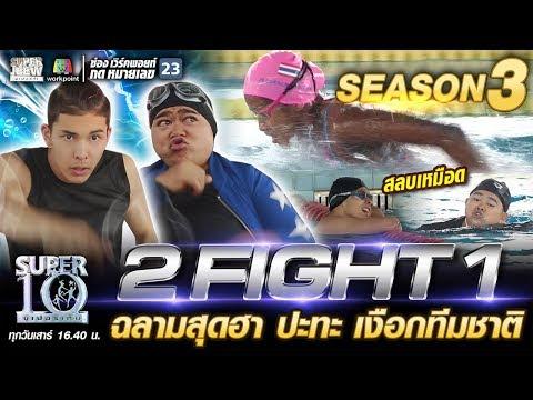 2 FIGHT 1 ฉลามสุดฮา ปะทะ น้องเนย เงือกทีมชาติ  SUPER 10 SS3