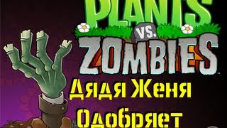 Обзор Растения против Зомби (Plants VS Zombies)
