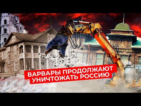 10 архитектурных потерь России-2020 | Наследие, которое нам уже не вернуть