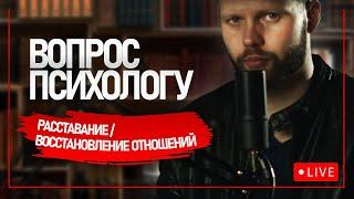 О Восстановлении Отношений - Прямая Трансляция (Vincent Alexander)