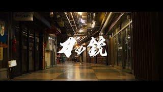 刀と銃(prod.Kiwy)/阿修羅,GDX a.k.a shu(Dir.Keita Uchino)