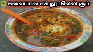 Egg Noodles Soup in Tamil | எக் நூடுல்ஸ் சூப் செய்வது எப்படி | 7am Suvai
