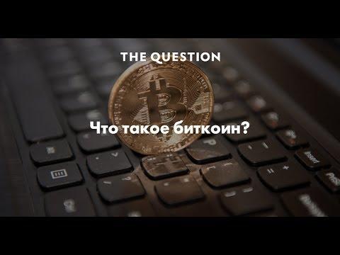 где купить биткоин за рубли кэш-2