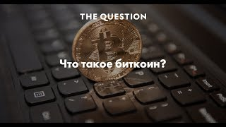 Эфир о BITCOIN. Что такое, технические вопросы и как заработать на криптовалюте?