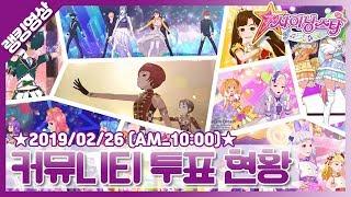 [SSR]샤이닝스타 무대영상 투표 랭킹 2월 26일(AM 10:00기준) | ShiningStar MV voting ranking on February 26 (AM 10 : 00)