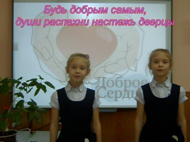 Изображение предпросмотра прочтения – «Дарья и Ксения Вьюшины» читают произведение «Пожалуйста, добрым будь!» Л.Ерохиной