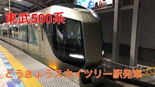 東武500系 東京スカイツリー駅発車