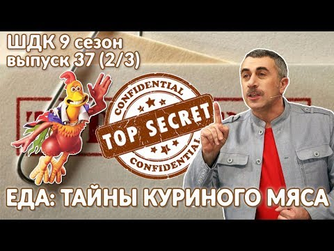 Еда: тайны куриного мяса Доктор Комаровский