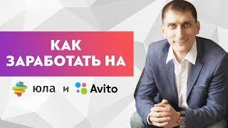 Как быстро стартануть и начать зарабатывать на Авито + маленький Лайфхак