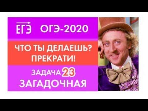 Новый ОГЭ-2020! Загадки задачи 23. Демоверсия 2020.