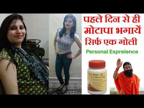 Divya Medohar Vati For Weight Loss | वजन घटायें दिव्य मेदोहर वटी के संग