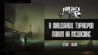 РОСІЙСЬКА РИБАЛКА 4   В очікуванні турнірів   Медвежка
