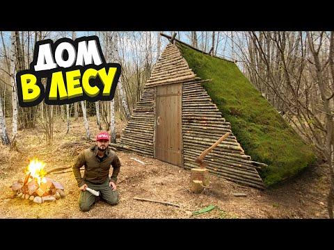 Строю домик в лесу для выживания 24 часа | готовлю курицу на природе 2 часть