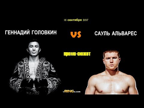 видео: Геннадий Головкин vs. Сауль Альварес (промо-сюжет)