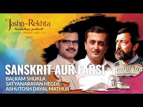 Sanskrit Aur Farsi | Balram Shukla, Satyanarayan Hegde & Ashutosh Mathur | 5th Jashn-e-Rekhta 2018