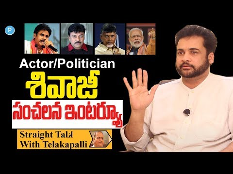 Actor turned Politician Sivaji Exclusive Interview || Straight Talk with Telakapalli