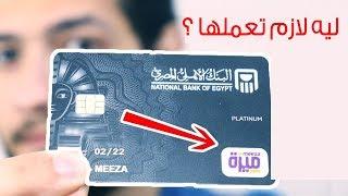 كارت ميزة بنك مصر والبنك الاهلي المصري | ازاي فيزا ميزه هتسهل حياتك ؟ prepaid card