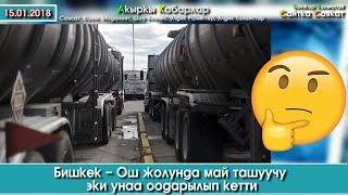Бишкек-Ош жолунда май ташуучу эки унаа оодарылып кетти | Акыркы Кабарлар