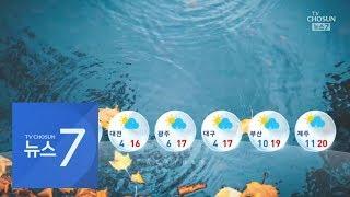 [날씨] 내일 전국 비…수능 당일 충남 호남 눈·비