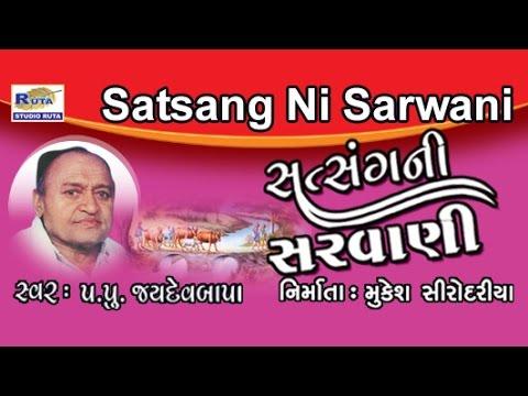 Satsang Ni Sarwani Part 3 Full By Jaydev Bapa | Gujarati Bhajan | Dayro | Devotional Songs