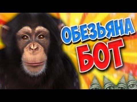 скачать игру чат бот обезьяна - фото 10