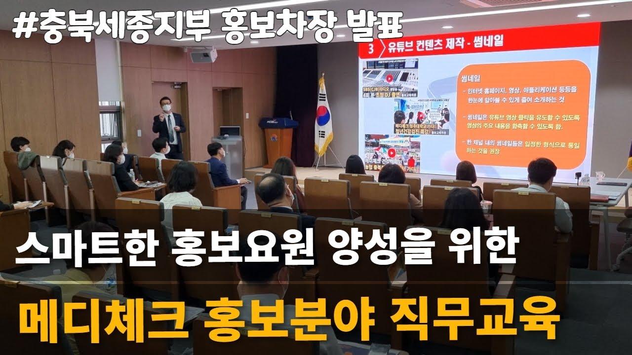 메디체크 홍보분야 직무교육 현장 스케치(EP.80)-Feat. 충북세종지부 홍보교육차장 발표