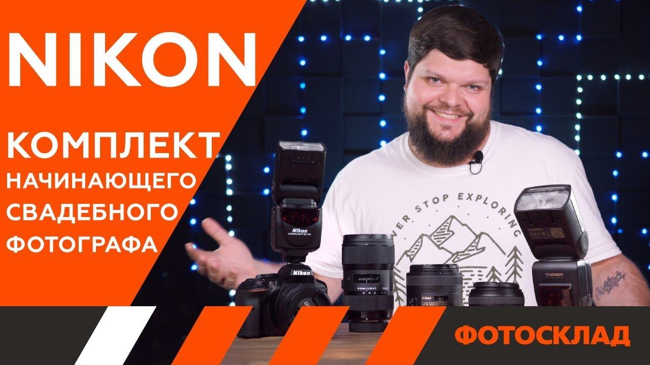 Nikon D5300 и не только! С чем начать снимать свадьбы?