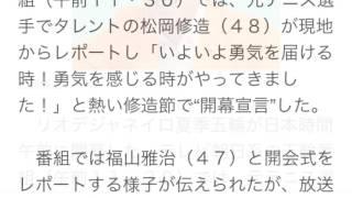 リオデジャネイロ夏季五輪が日本時間午前に開幕した。テレビ朝日系の五...