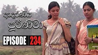 Adaraniya Purnima ‍| Episode 234 03rd July 2020 Thumbnail