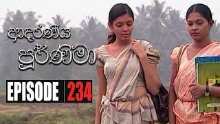 Adaraniya Purnima | Episode 234 03rd July 2020 Thumbnail