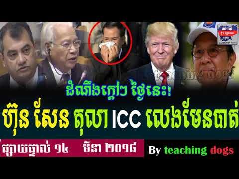 Cambodia News 2018 | VOD Khmer Radio 2018 | Cambodia Hot News | Night, On Wednesday 14 March 2018