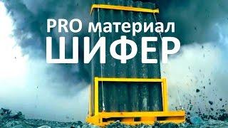 PRO материал/шифер