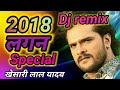 Download 2018 लगन Special Dj Mix MP3 song and Music Video