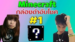 Minecraft กล่องดำอับโชค # 1 บอสจะโหดไปไหนนิ๊.. KN&JK