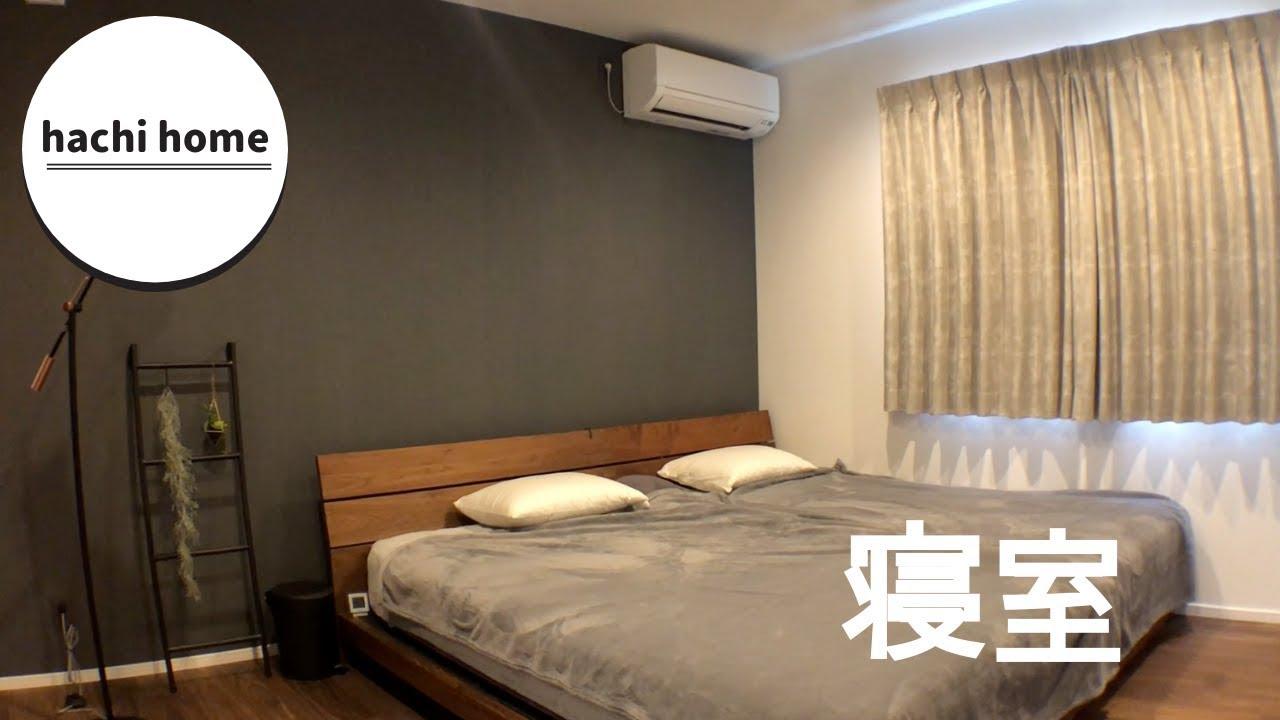 ルームツアー グレー ウォールナットの寝室を紹介します Youtube
