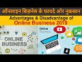 Advantages and Disadvantages of Online business in Hindi