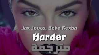 Jax Jones & Bebe Rexha - Harder مترجمة عربي