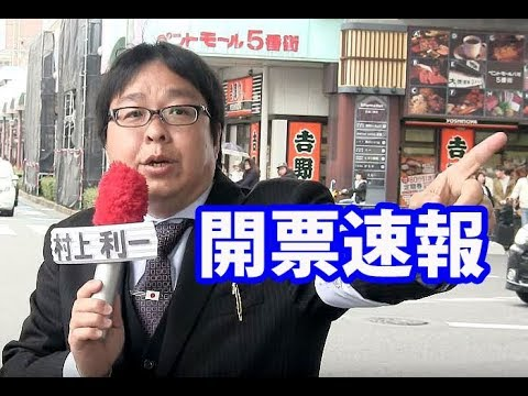 桜井誠【日本第一党の開票速報】村上としかず/小林こうすけ