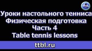 Уроки настольного тенниса. Физическая подготовка. Часть 4.
