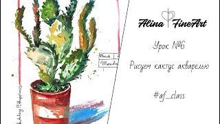 Урок №6. Рисуем акварельный кактус акварелью без карандаша и ластика :)