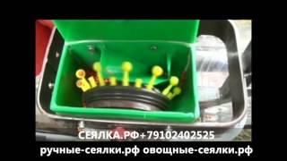 Работа  ложечного высевающего аппарата ручной сеялки точного высева(http://xn----itbbmjfkxmq8bxc2c.xn--p1ai/ Работа ложечного высевающего аппарата ручной сеялки точного высева http://sejalki.ru ручны..., 2016-02-10T08:44:46.000Z)