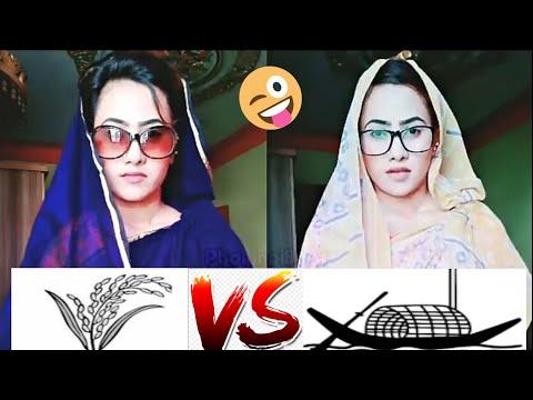 শেখ হাসিনা Vs খালেদা জিয়া চরম যুদ্ধ | Awesome Tiktok Funny Video ? BD Election 2018