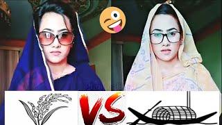 শেখ হাসিনা Vs খালেদা জিয়া চরম যুদ্ধ | Awesome Tiktok Funny Video 😂 BD Election 2018