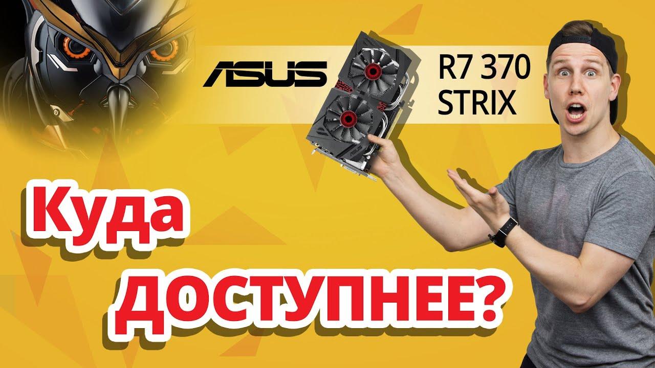 Обзор видеокарты ASUS AMD Radeon R7 370 STRIX Gaming OC 4GB.