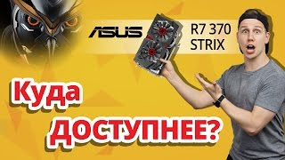видео Игровая AMD Radeon R7 360 за 8 К.