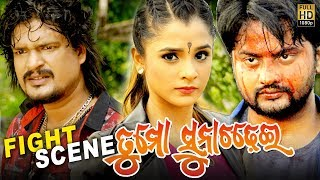Tu Mo Suna Chadhei | Fight Scene |  Odia Movie | Jyoti & Sreya - Elsha