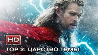 Тор 2: Царство тьмы - Русский трейлер