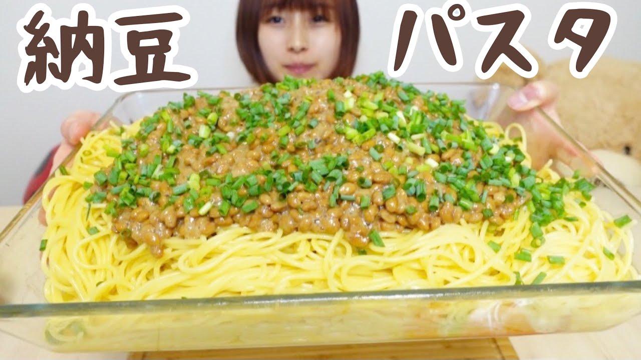 【大食い】納豆パスタ10人前🍝